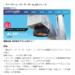 BtoB製造業に特化した製品比較サイト、「Metoree(メトリー)」をリリース